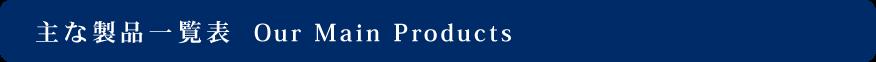 黒鉛の主な製品一覧表